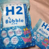 水素入浴剤 h2バブルの発汗作用はハンパ無い!