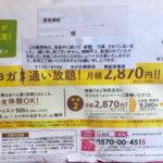 「ホットヨガ、通い放題、月額2,870円」の案内がLAVAより送られてきたのですが、