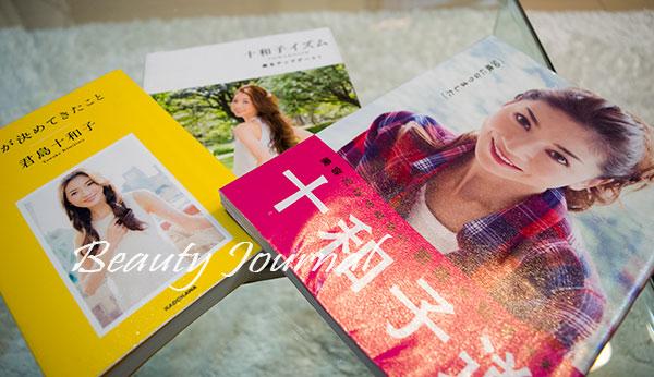 君島十和子本を読んでアラフィフの星、十和子サマになる?!